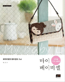 韩国进口拼布书---MY BABY