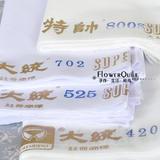 台湾大统布衬  半码  5个规格可选 25码/卷