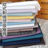 日本进口素色棉麻布-色麻生香   高端欧式刺绣推荐